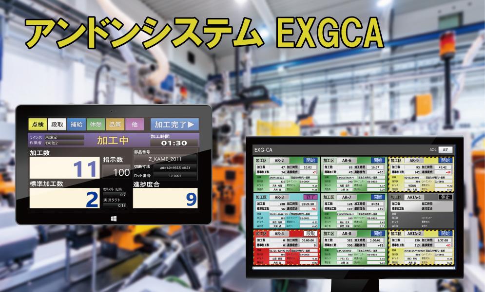 [新製品] EXGCA Ver2 アンドンシステム 生産実績・設備状況