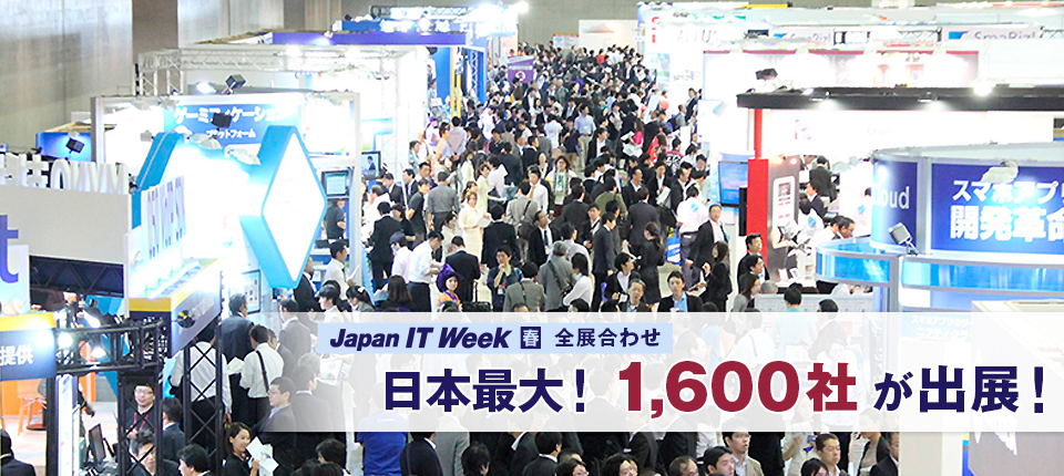 IoT/M2M展 に出展します。(Japan IT Week at 東京ビッグサイト)
