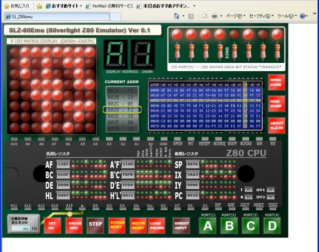 Z80 エミュレーターを開発しました。 (Silverlight)
