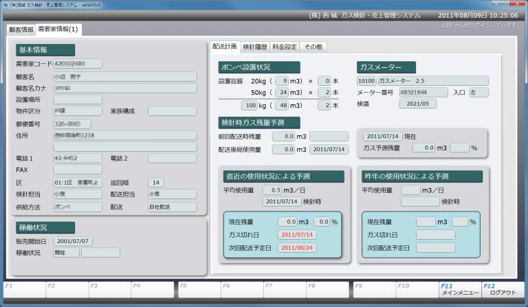 【ガス検針管理システム】
