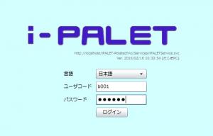 【i-PALET -Silverlight- 】
