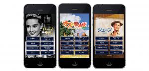 元祖「映画で英語学習」のスクリーンプレイ・シリーズがスマホアプリとして登場!