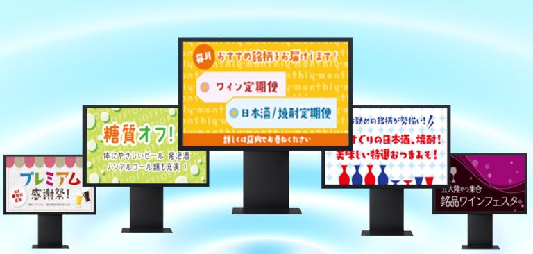 デジタル サイネージ ソリューションは、簡単に利用できるのが特徴です。