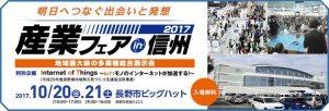 2017年10月20日(金).21日(土) 長野市 ビッグハットで開催されます産業フェアin信州2017にIoT製品「EXG-CA」を出展致します。