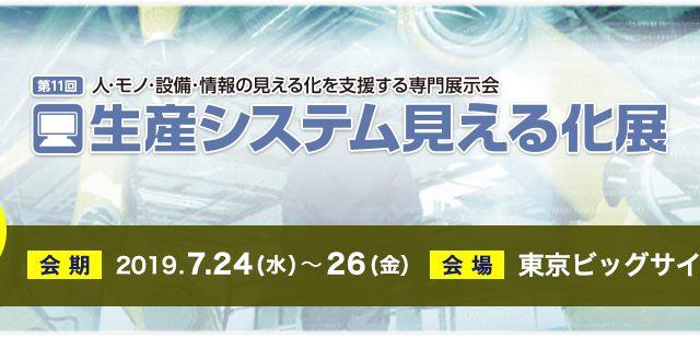 2019年07月24日(水)~26日(金) 東京ビックサイトで開催されます第11回生産システム見える化展にIoT製品「パワーあんどん」を出展致します。