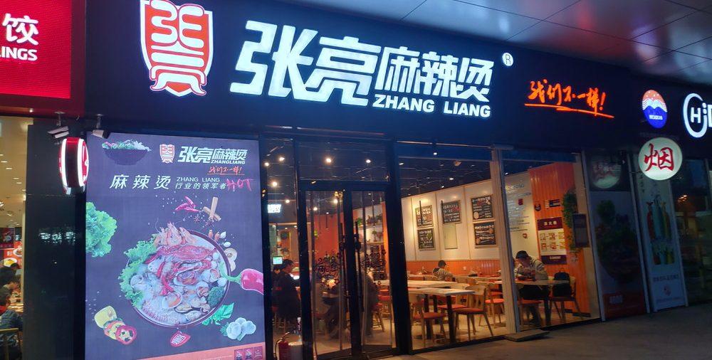张亮麻辣烫 开发区红星海店