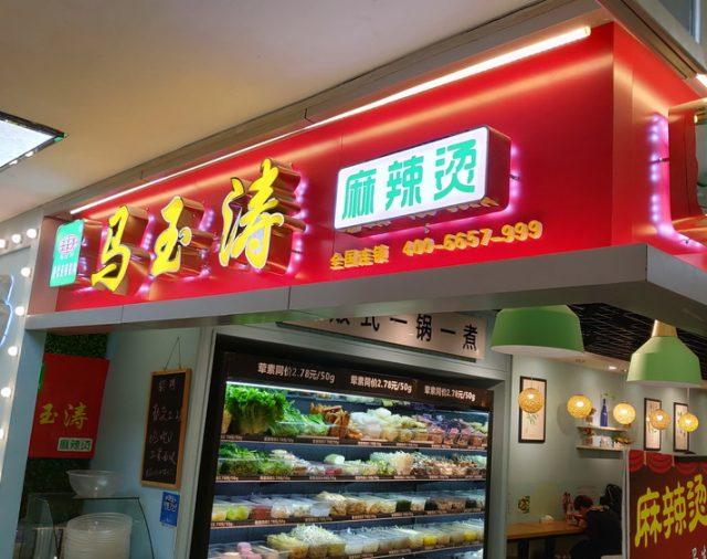 马玉涛 麻辣烫 (2号線 娄山关路 駅近く)