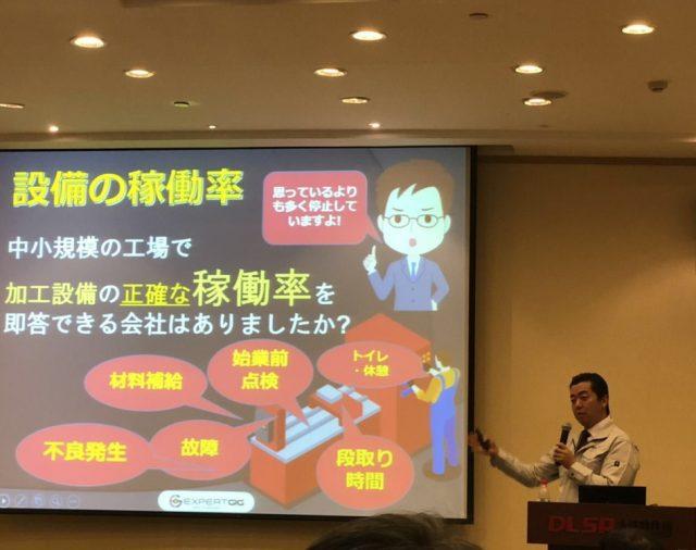 大連ソフトウェアパークにて「工場でのIoT活用の実際」をについて講演を行いました。