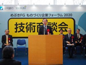 めぶきFG ものづくり企業フォーラム2020 技術商談会 に出展しました