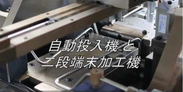 自動2段端末加工機 + 自動投入機