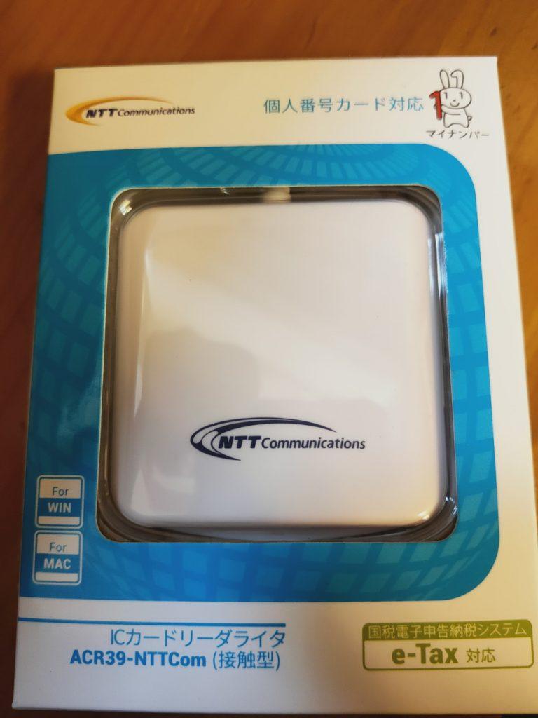 PCから10万円の特別低額給付金の申請を行ってみる。(カードリーダー利用)