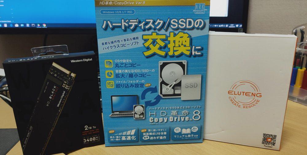 VAIO S13 VJS131 のSSD換装
