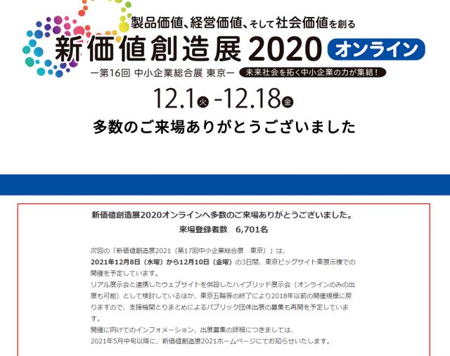 新価値創造展2020オンラインに出展致しました