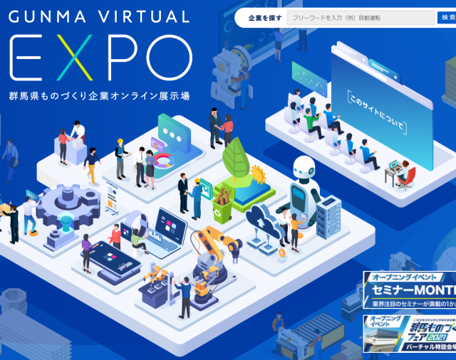 GUNMA VIRTUAL EXPOに出展致します