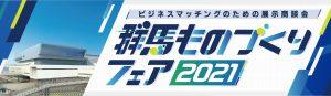 開催中止 2021年08月26日(木)~27日(金) ヤマダグリーンドーム前橋で開催されます群馬ものづくりフェア2021に設備の稼働監視・実績収集「パワーあんどん」を出展致します。